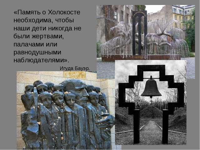 «Память о Холокосте необходима, чтобы наши дети никогда не были жертвами, пал...