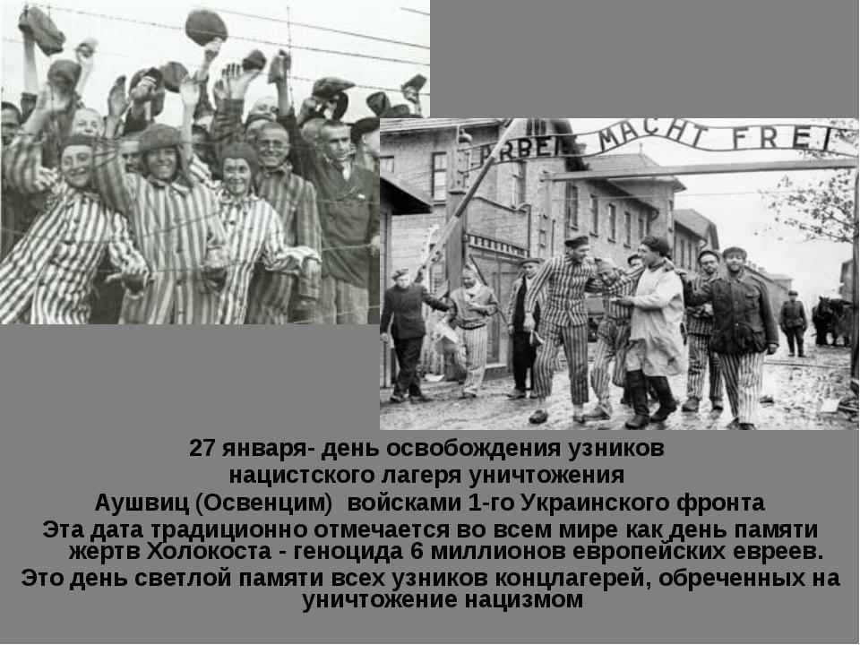 27 января- день освобождения узников нацистского лагеря уничтожения Аушвиц (О...