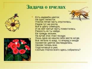 Задача о пчелах Есть кадамба-цветок; На один лепесток Пчелок пятая часть опус