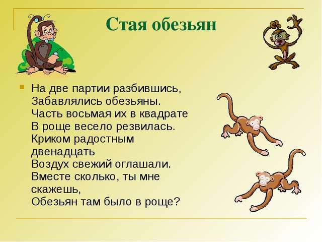 Стая обезьян На две партии разбившись, Забавлялись обезьяны. Часть восьмая их...