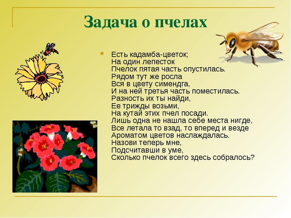 Задача о пчелах Есть кадамба-цветок; На один лепесток Пчелок пятая часть опус...