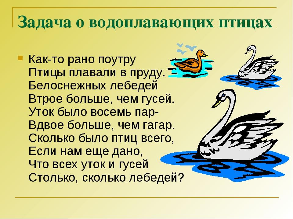 Задача о водоплавающих птицах Как-то рано поутру Птицы плавали в пруду. Белос...