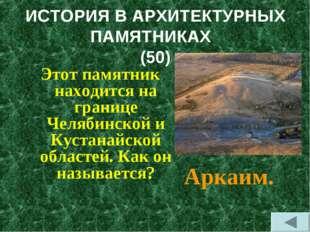 ИСТОРИЯ В АРХИТЕКТУРНЫХ ПАМЯТНИКАХ (50) Этот памятник находится на границе Че