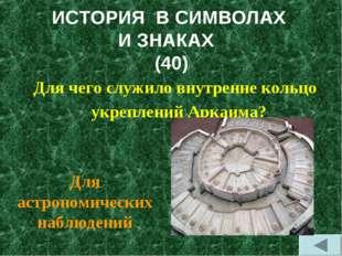 ИСТОРИЯ В СИМВОЛАХ И ЗНАКАХ (40) Для чего служило внутренне кольцо укреплений