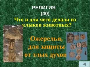 РЕЛИГИЯ (40) Что и для чего делали из клыков животных? Ожерелья, для защиты о