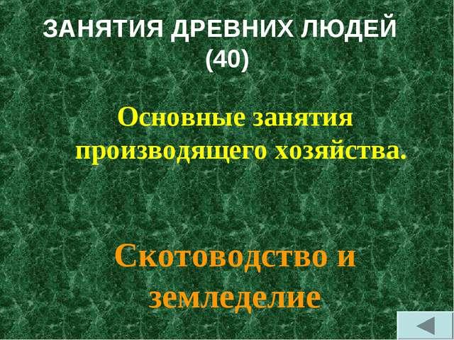 ЗАНЯТИЯ ДРЕВНИХ ЛЮДЕЙ (40) Основные занятия производящего хозяйства. Скотовод...