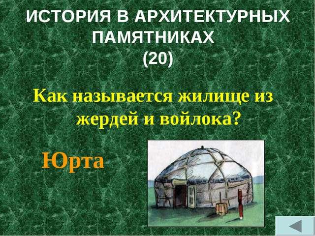 ИСТОРИЯ В АРХИТЕКТУРНЫХ ПАМЯТНИКАХ (20) Как называется жилище из жердей и вой...