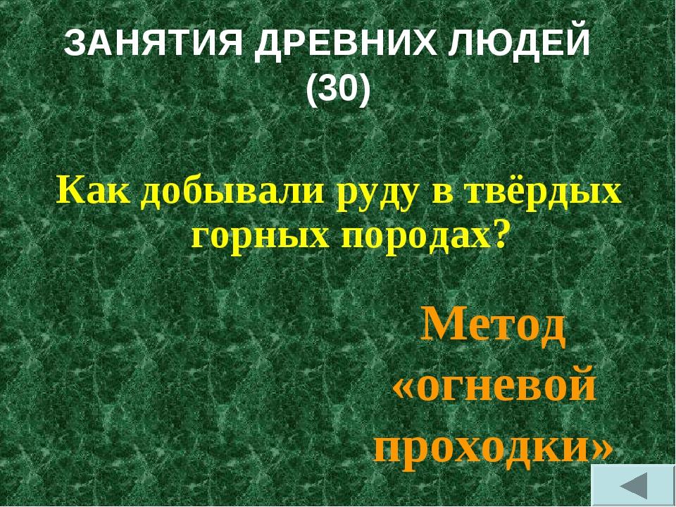 ЗАНЯТИЯ ДРЕВНИХ ЛЮДЕЙ (30) Как добывали руду в твёрдых горных породах? Метод...