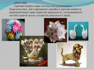 ОРИГАМИ Оригами-первая в мире система конструирования в бумагопластике. Для с