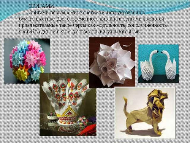 ОРИГАМИ Оригами-первая в мире система конструирования в бумагопластике. Для с...