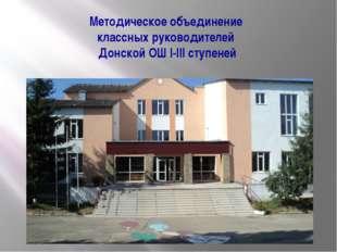 Методическое объединение классных руководителей Донской ОШ I-III ступеней