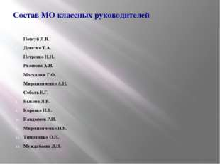 Состав МО классных руководителей Попсуй Л.В. Девятко Т.А. Петренко Н.Н. Рязан