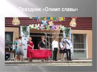 Праздник «Олимп славы»