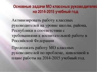 Основные задачи МО классных руководителей на 2014-2015 учебный год Активизиро