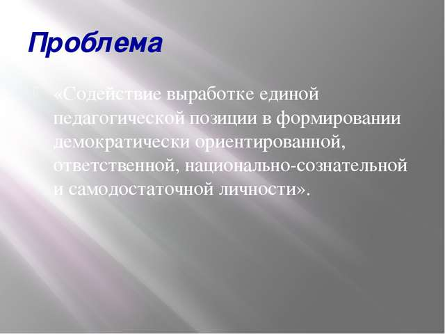 Проблема «Содействие выработке единой педагогической позиции в формировании д...