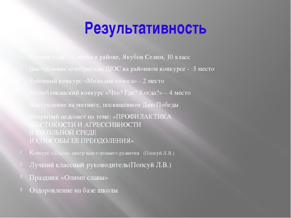 Результативность Ученик года – 1 место в районе, Якубов Селим, 10 класс Высту...