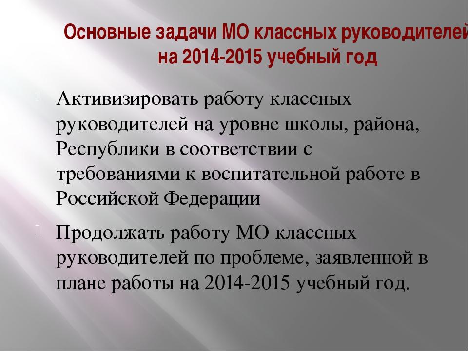 Основные задачи МО классных руководителей на 2014-2015 учебный год Активизиро...