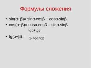 Формулы сложения sin(α+β)= sinα∙cosβ + cosα∙sinβ cos(α+β)= cosα∙cosβ – sinα∙s