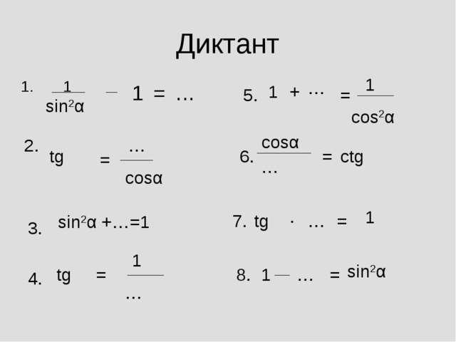 Диктант 1. 1 sin2α 1 = … 2. tgα = … cosα 3. sin2α +…=1 4. tgα = 1 … 5. 1 + …...