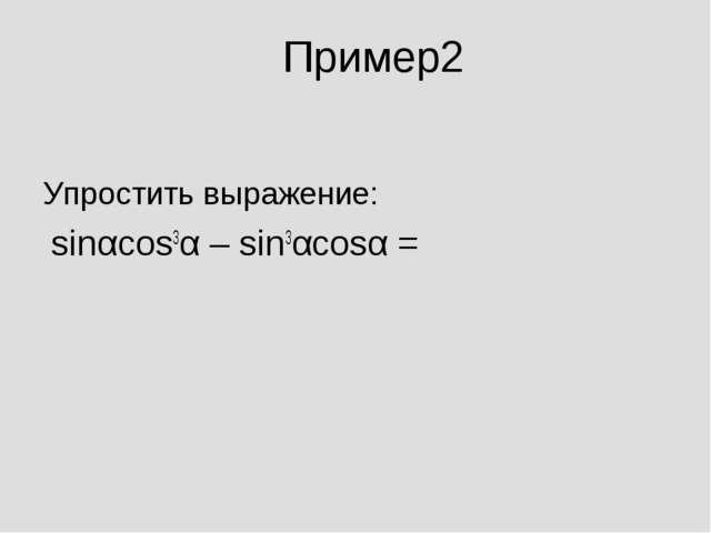 Пример2 Упростить выражение: sinαcos3α – sin3αcosα =