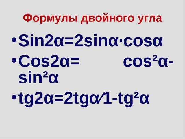 Формулы двойного угла Sin2α=2sinα∙cosα Cos2α= cos²α-sin²α tg2α=2tgα⁄1-tg²α №№...