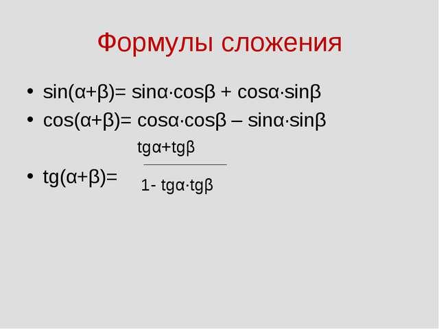 Формулы сложения sin(α+β)= sinα∙cosβ + cosα∙sinβ cos(α+β)= cosα∙cosβ – sinα∙s...