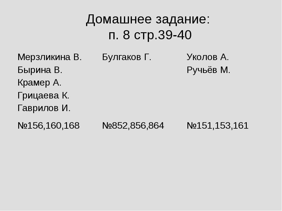 Домашнее задание: п. 8 стр.39-40 Мерзликина В. Бырина В. Крамер А. Грицаева К...
