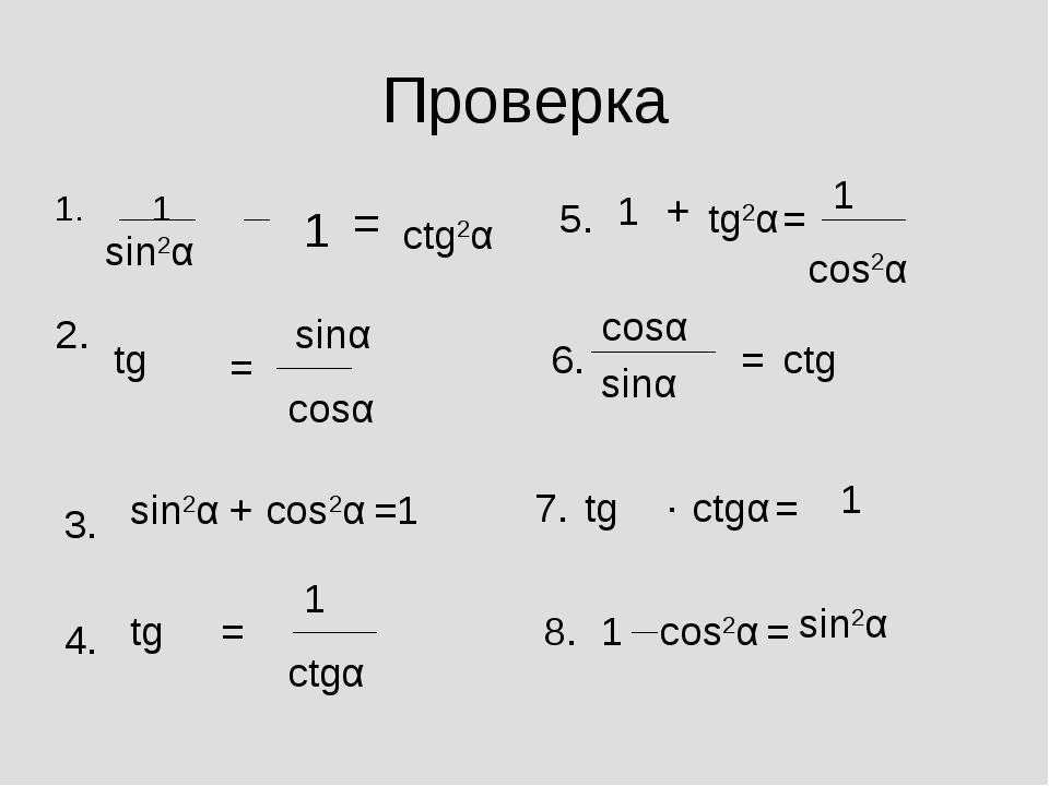 Проверка 1. 1 sin2α 1 = ctg2α 2. tgα = sinα cosα 3. sin2α + cos2α =1 4. tgα =...