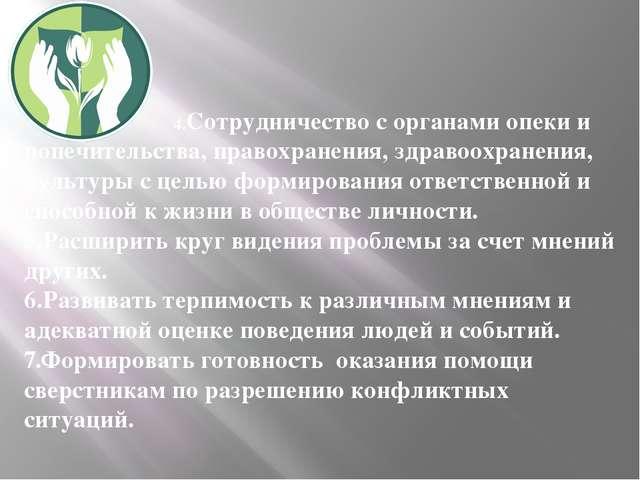 4.Сотрудничество с органами опеки и попечительства, правохранения, здравоохр...