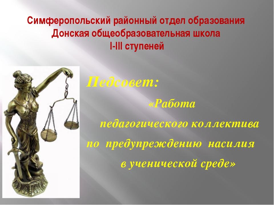 Симферопольский районный отдел образования Донская общеобразовательная школа...