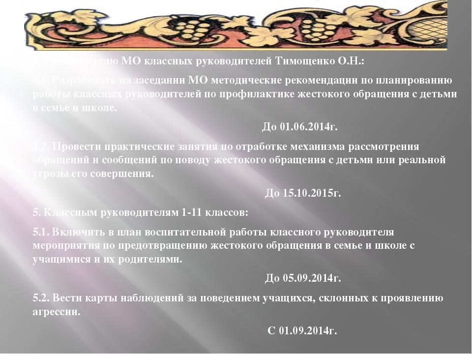 4. Руководителю МО классных руководителей Тимощенко О.Н.: 4.1. Разработать н...