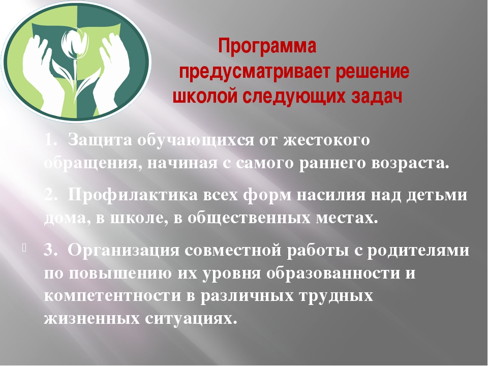 Программа предусматривает решение школой следующих задач 1.Защита обучающих...