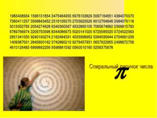 Спиральный рисунок числа 1983438934 1596131854 3475464955 6978103829 3097164