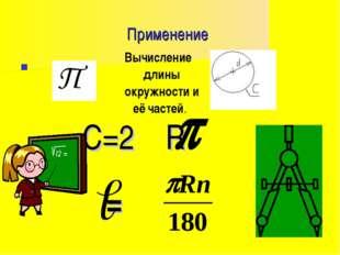 Применение C=2 R = Вычисление длины окружности и её частей.