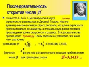 Последовательность открытия числа П С шестого в. до н. э. математическая наук