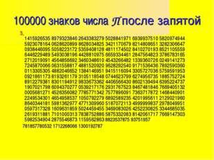 100000 знаков числа П после запятой 3, 1415926535 8979323846 2643383279 50288
