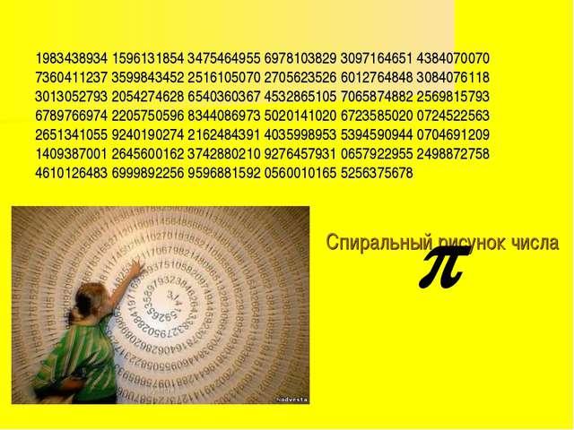 Спиральный рисунок числа 1983438934 1596131854 3475464955 6978103829 3097164...