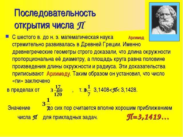 Последовательность открытия числа П С шестого в. до н. э. математическая наук...