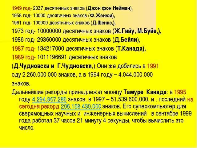 1949 год- 2037 десятичных знаков (Джон фон Нейман), 1958 год- 10000 десятичны...