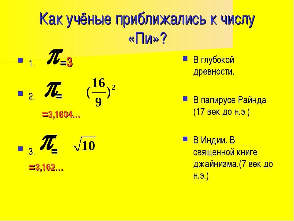 Как учёные приближались к числу «Пи»? 1. =3 2. = =3,1604… 3. = =3,162… В глуб...