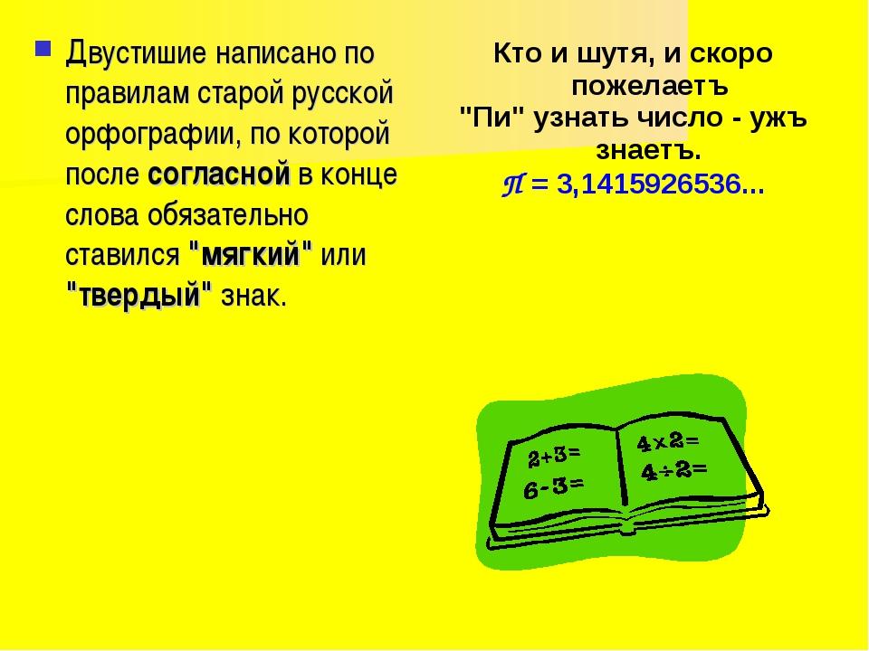 Двустишие написано по правилам старой русской орфографии, по которой после со...