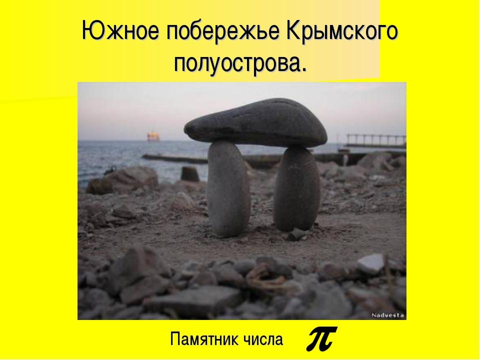 Южное побережье Крымского полуострова. Памятник числа