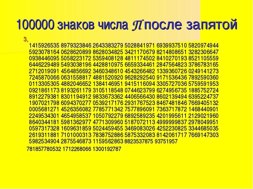 100000 знаков числа П после запятой 3, 1415926535 8979323846 2643383279 50288...