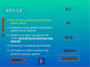 3,5 + 1,2 4,7 47 верно ошибка 15,5 правило Учитель математики: Колесникова Лю