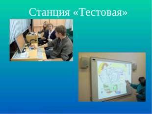 Станция «Тестовая» * Учитель математики: Колесникова Людмила Александровна *