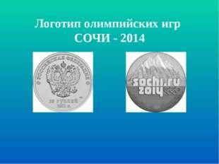 Логотип олимпийских игр СОЧИ - 2014 Учитель математики: Колесникова Людмила А