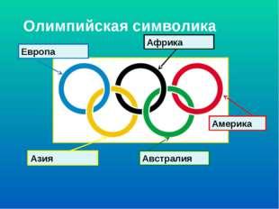 Олимпийская символика Азия Европа Австралия Америка Африка Учитель математики