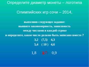 Определите диаметр монеты – логотипа Олимпийских игр сочи – 2014, выполнив сл