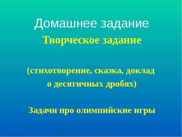 Домашнее задание Творческое задание (стихотворение, сказка, доклад о десятичн...