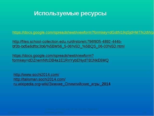 * Учитель математики: Колесникова Людмила Александровна * Используемые ресурс...